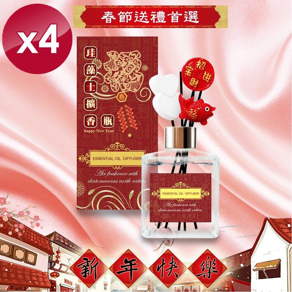 【QiMart 】迎春納福香氛珪藻擴香瓶(禮盒包裝)-200ml/瓶-4入組