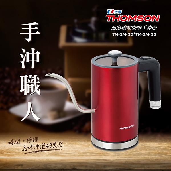 福利品 免運 THOMSON 溫度檢知咖啡手沖壺 TM-SAK33