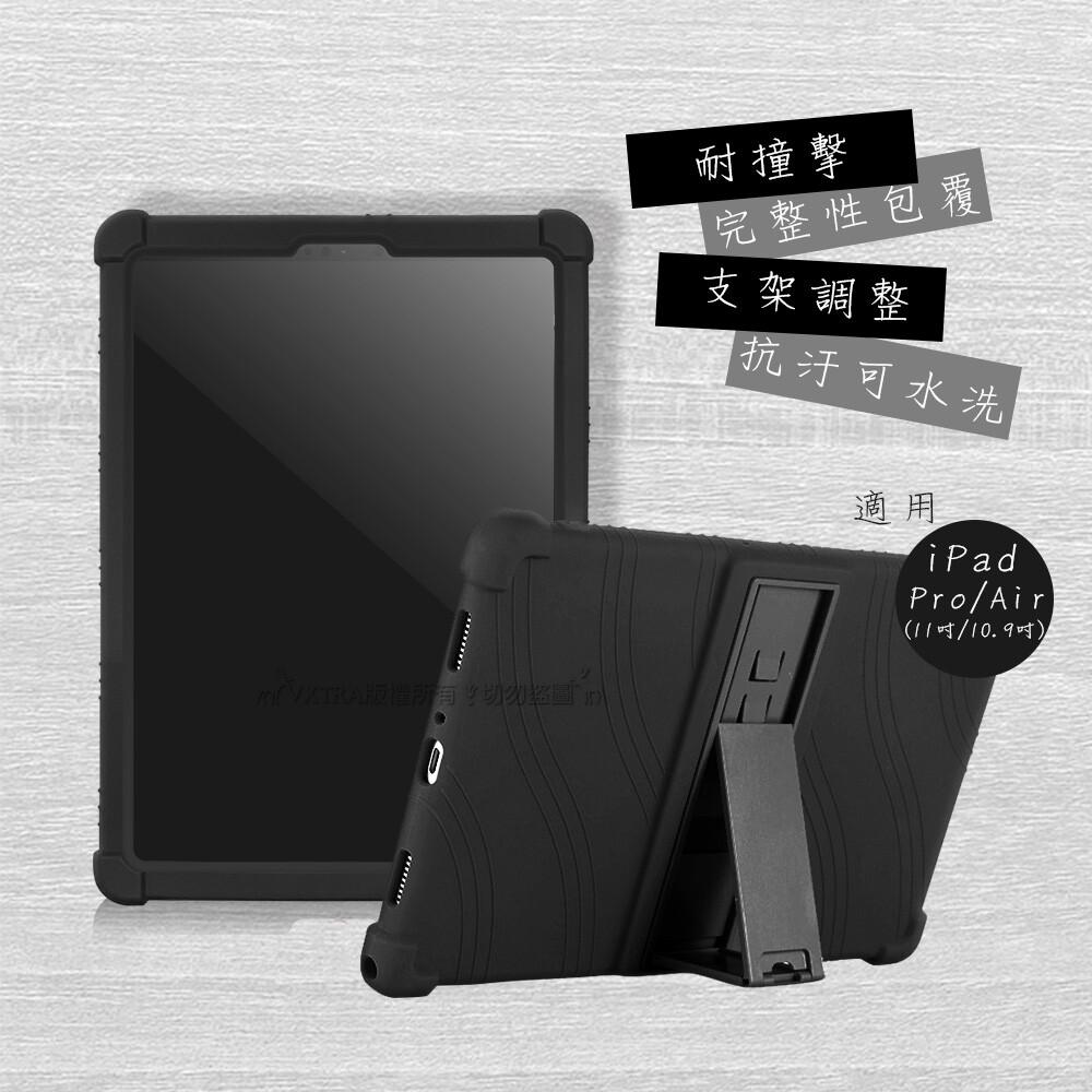 vxtra2020 ipad pro 11吋/ipad air4 10.9吋 全包覆矽膠支架軟套
