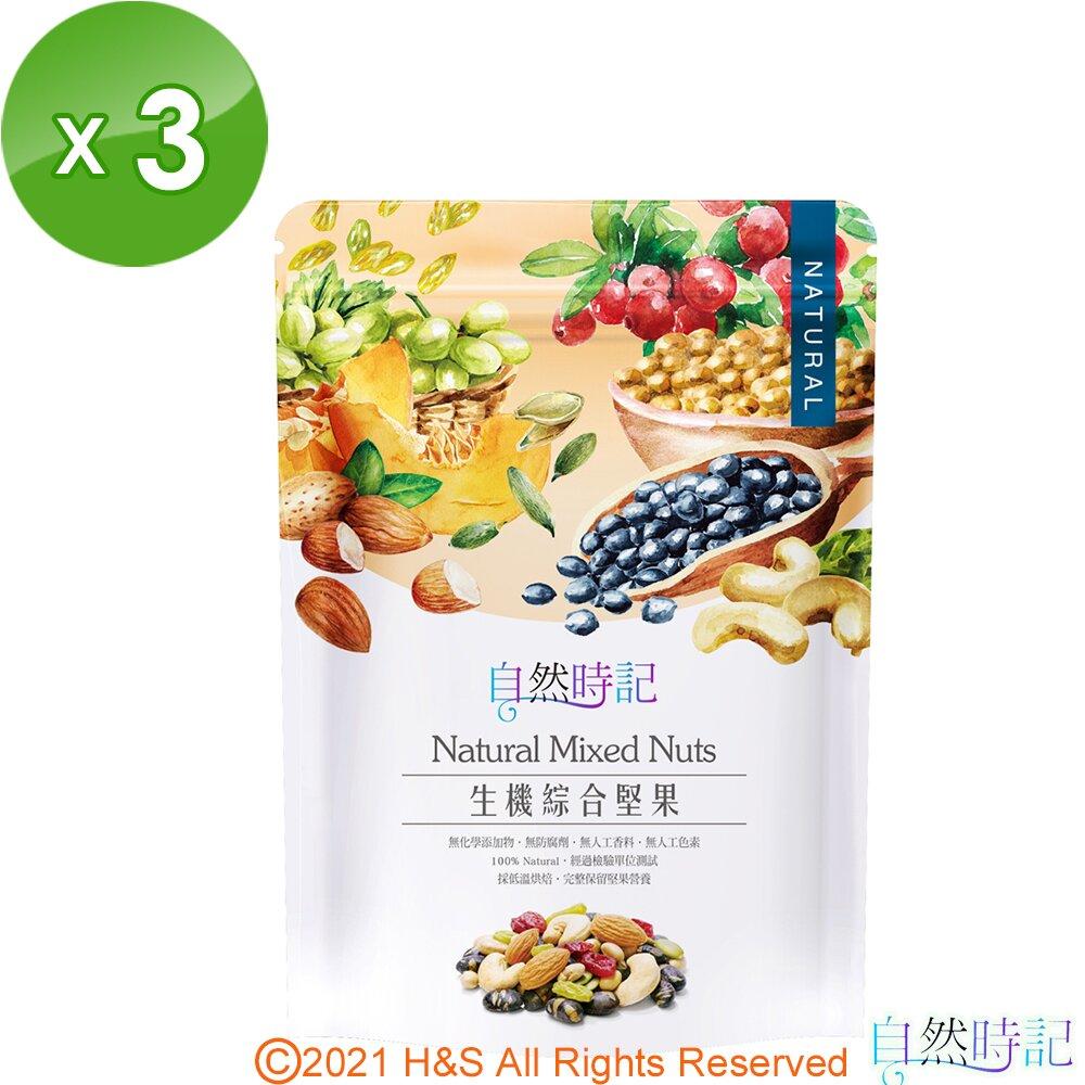 【自然時記】生機綜合堅果3包(200g/包)