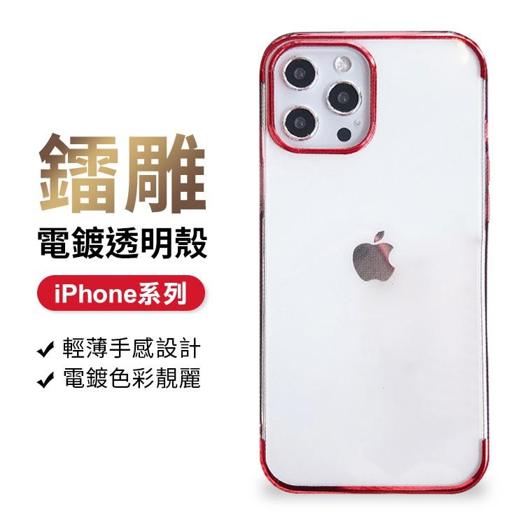 韓式作風-iPhone SE/X系列 電鍍金邊TPU軟殼手機殼(六色)【CAS794】台灣現貨