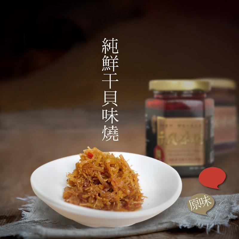 【饗城】干貝味燒 - 微辣-(含運)
