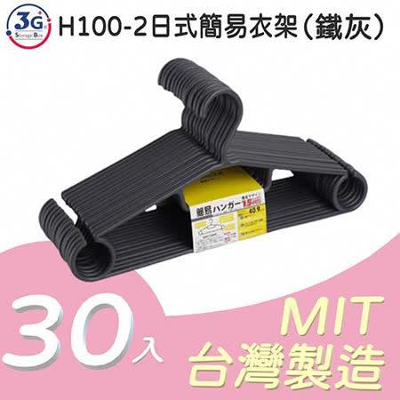 3G+ Storage Box H100-2日式簡易衣架(厚型30入)-鐵灰色 乾濕兩用 MIT台灣製 無痕 收納 曬晾衣架 省空間 順肩防滑
