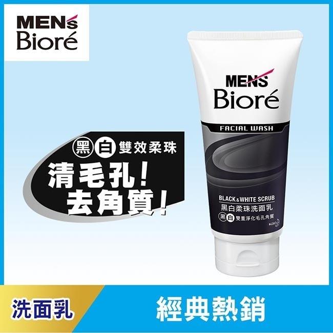 MEN'S Biore 男性專用黑白柔珠洗面乳100g