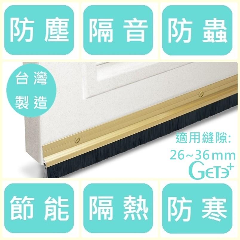 門擋條 門縫條 門縫擋 門底氣密條 門底擋縫條 (鋁條+毛刷型915mm長*58mm寬) 台灣製造