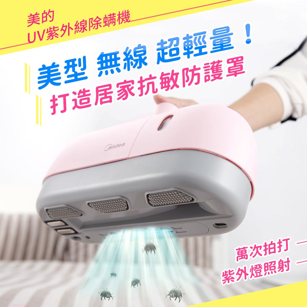 Midea美的 無線UV紫外線除蹣機(極地白/冰瑩粉) B5D/B5J 加贈酒精乾洗手