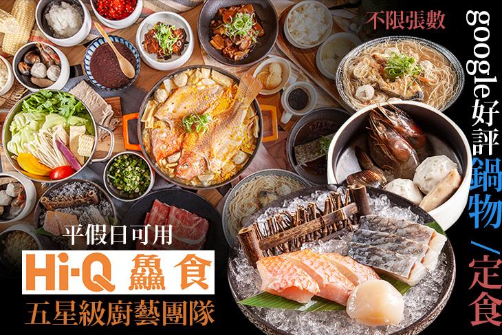 【台北】123-1鱻食 特色鍋物/簡餐/定食 #GOMAJI吃喝玩樂券#電子票券#中式
