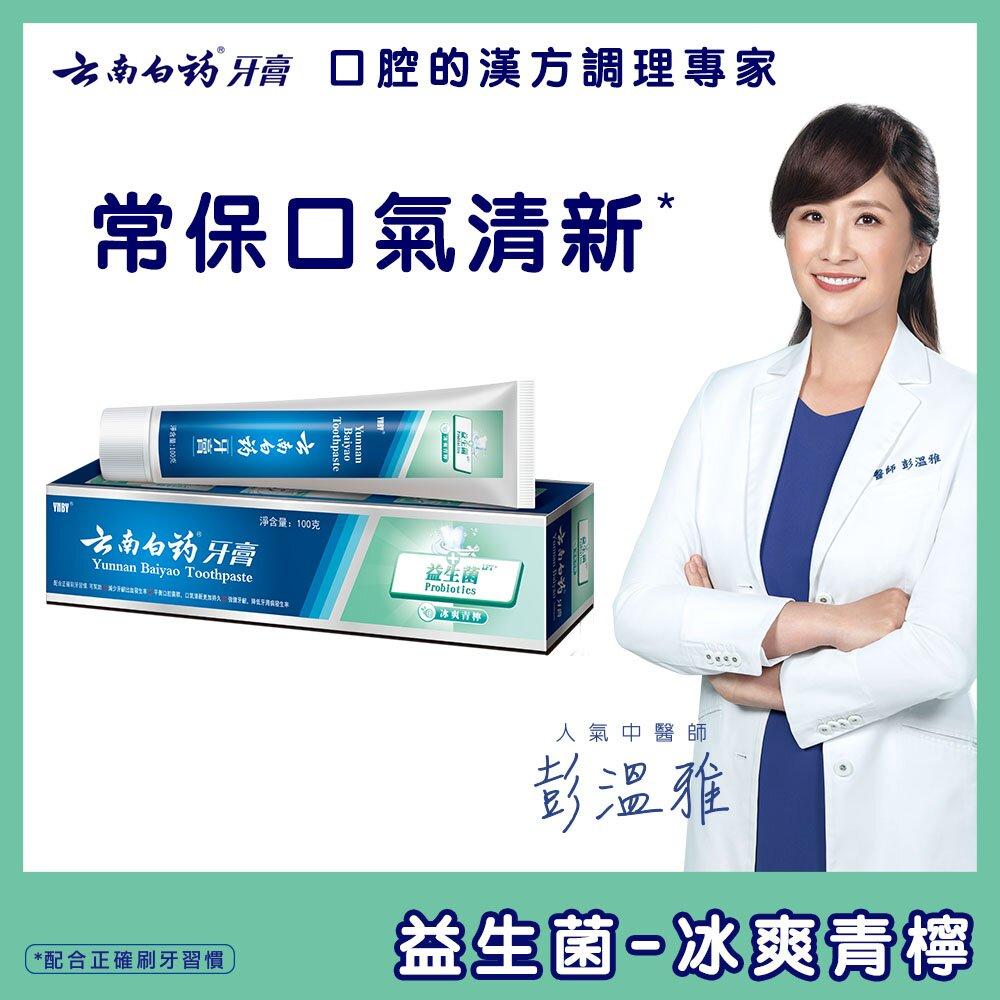 (任選)【雲南白藥牙膏】益生菌-冰爽青檸牙膏 幫助口氣清新持久 幫助預防牙齦流血.牙周病