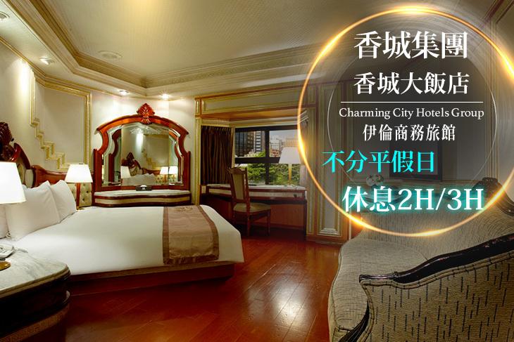 【台北】台北-伊倫商務旅館 #GOMAJI吃喝玩樂券#電子票券#商旅休憩