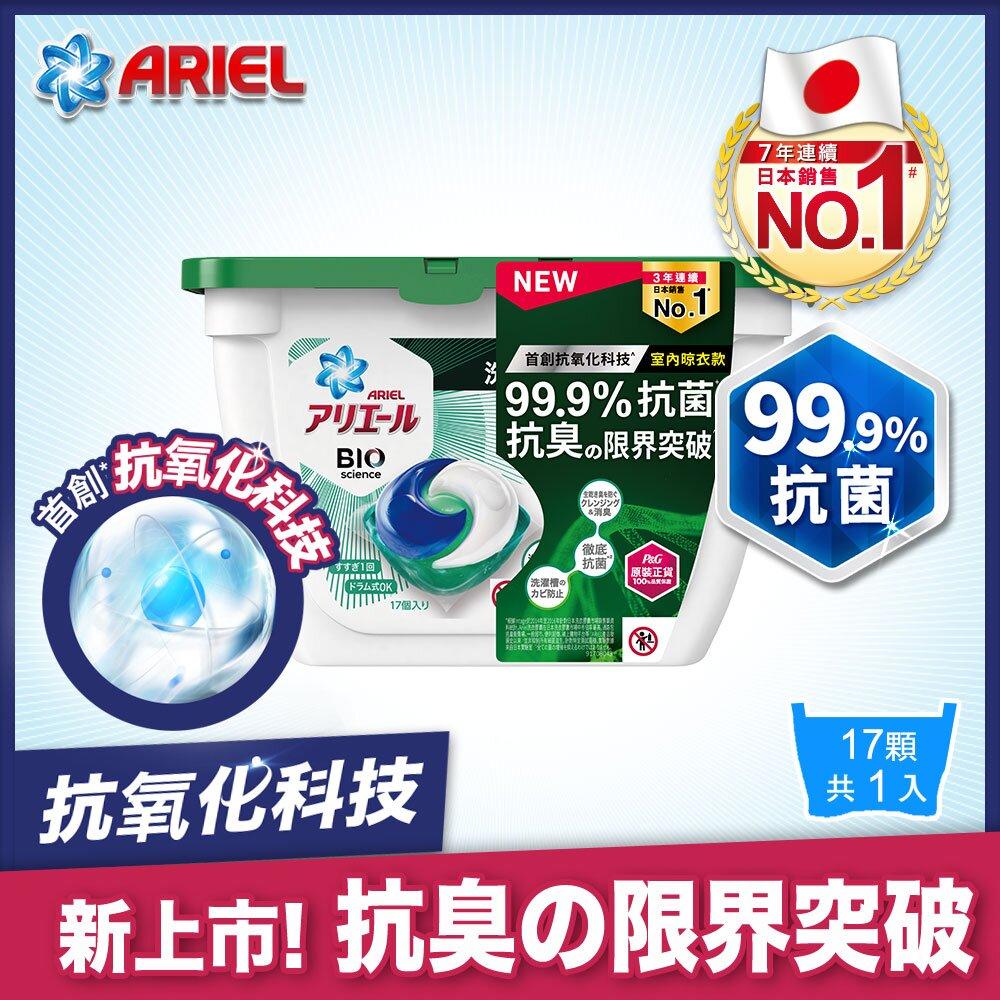 【日本ARIEL】新升級3D超濃縮抗菌洗衣膠囊/洗衣球 17顆盒裝 x1(室內晾衣型)