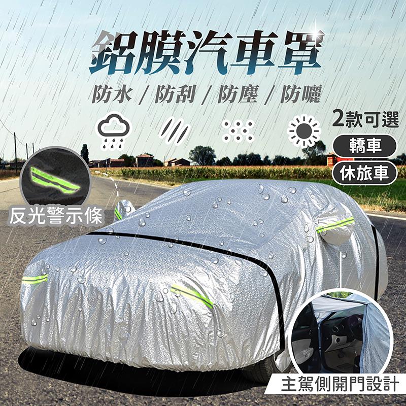 現貨贈密碼鎖 鋁膜汽車罩防水罩 汽車車罩 車衣 車套 汽車防塵套 汽車防水罩 防雨罩