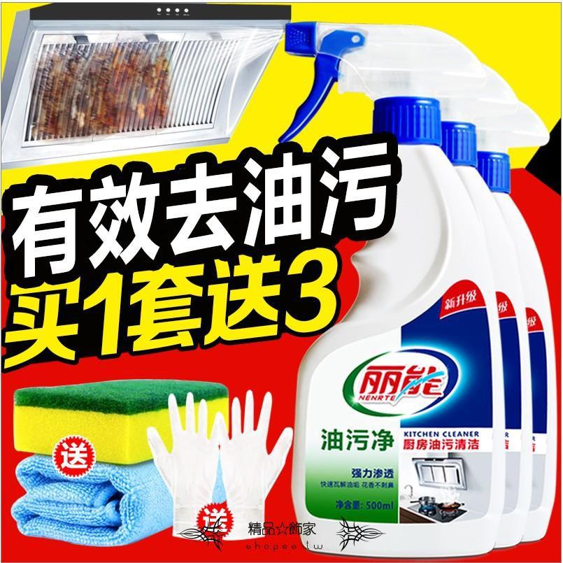【下殺|熱賣】3瓶裝 廚房清潔劑抽油煙機清洗劑油污淨去重油污強力除油劑油煙淨