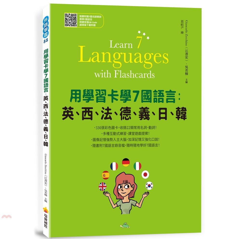 用學習卡學7國語言:英、西、法、德、義、日、韓(隨書附7國名師親錄標準7國語言朗讀音檔QR Code)[79折]
