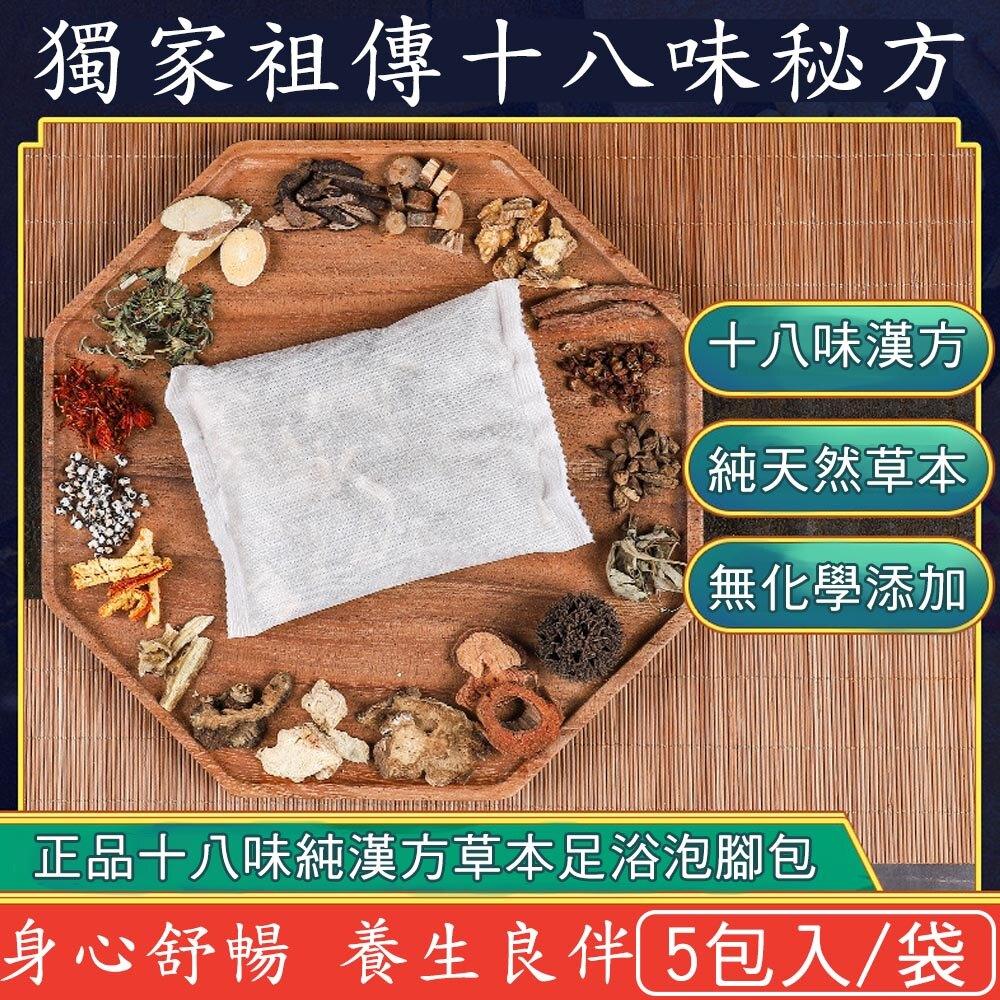 【隴西慶餘堂】正品十八味養生草本足浴包/泡腳包(5包)