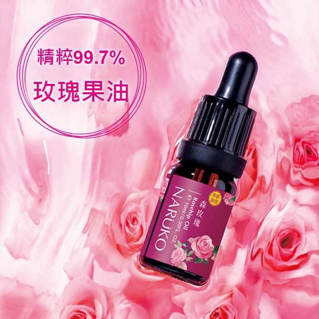 NARUKO森玫瑰經典玫瑰果油10ml