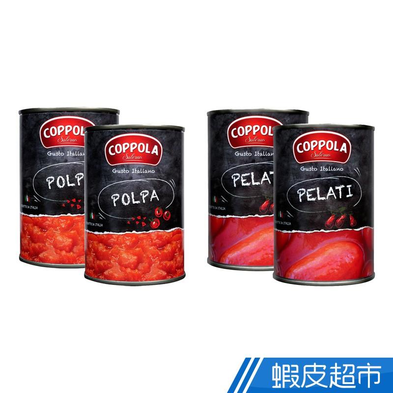 義大利Coppola柯波拉番茄罐頭 (400g/罐) 義式料理基底醬 現貨 蝦皮直送