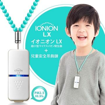 IONION LX 隨身空氣清淨機 湖水藍M吊鍊組(LX+湖水藍M-28cm)