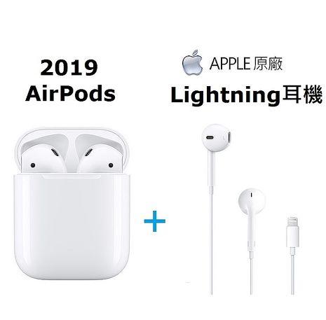 【APPLE耳機組】Apple原廠Airpods 無線耳機 (MV7N2TA/A) + Apple原廠Lightning 8 pin耳機