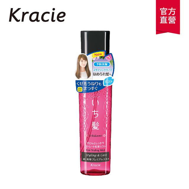 【Kracie葵緹亞】女髮和草頂級順直造型噴霧150mL