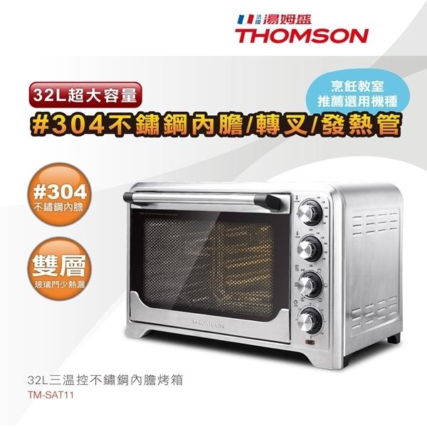 福利品 免運 THOMSON 三溫控不鏽鋼內膽烤箱 32L TM-SAT11
