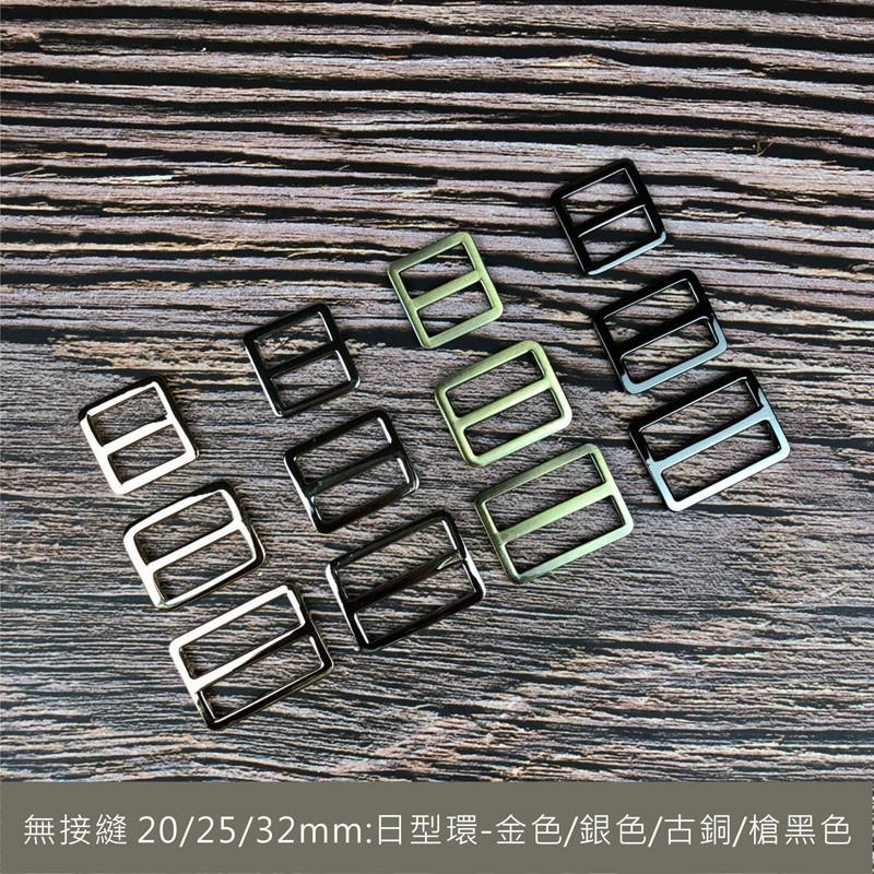 2入 --- 4色-高質感 2cm (2025/32mm 日環 日型環 調整環) 手創作工藝-五金-