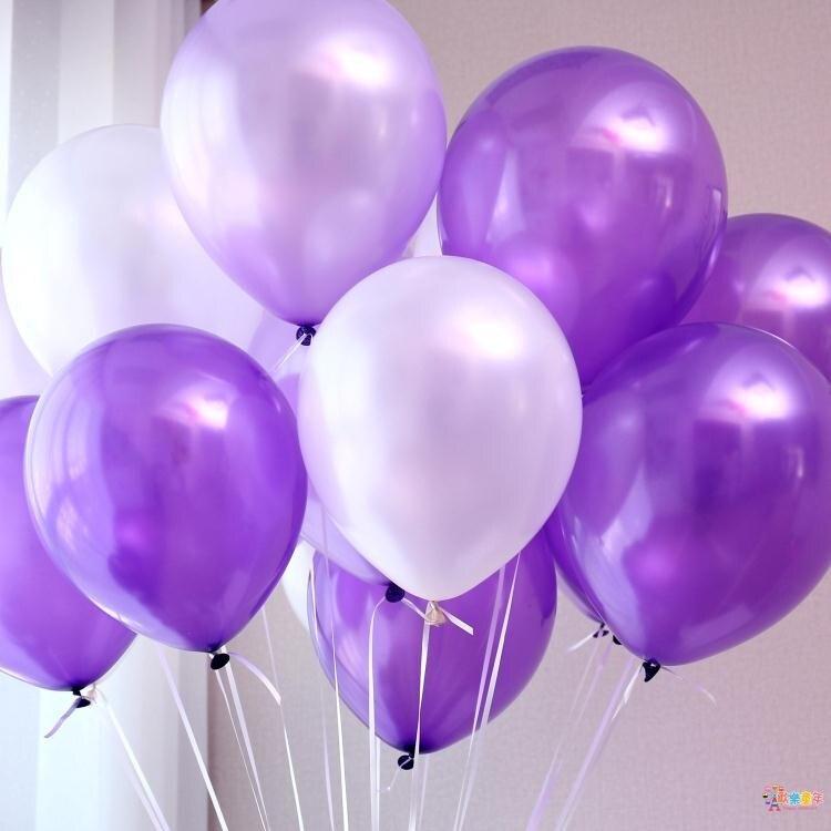 氣球 派對兒童珠光場景婚慶結婚加厚汽球生日布置彩色氣球婚禮裝飾【全館免運 七五折鉅惠】