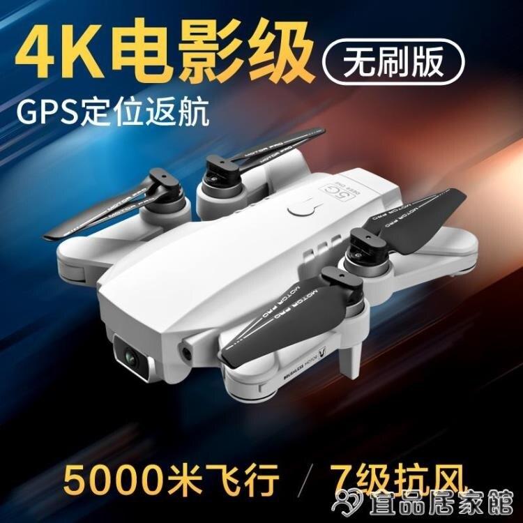 無人機 無刷5G專業航拍無人機高清4k防抖折疊GPS自動返航飛行器遙控飛機
