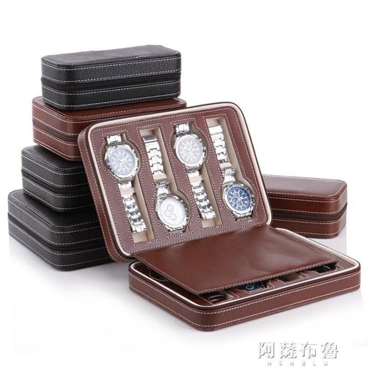 手錶盒 簡約8位拉鏈手錶首飾收納包 PU便攜式旅行手錶收納盒 名錶收納包 MKS阿薩布魯
