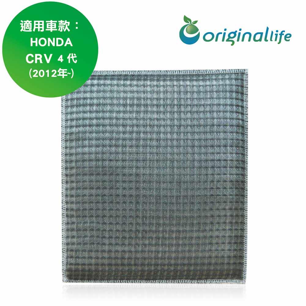 HONDA: CRV 4代 (2012年~)【Original Life】車用冷氣空氣淨化濾網 ★ 長效可水洗