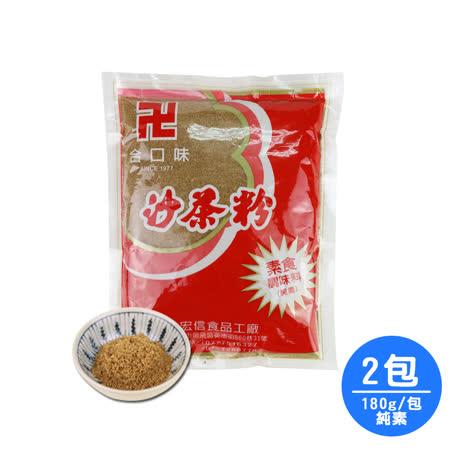 【合口味】濃醇原味純素沙茶粉小資包2包(180g/包)