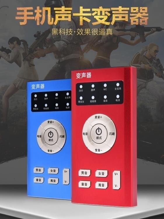 變聲器 變聲器刺激戰場王者安卓蘋果手機吃雞雷米電腦游戲男變女音變音器 交換禮物 DF