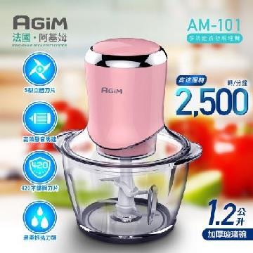 法國AGIM多功能食物料理機-粉(AM-101-PK)