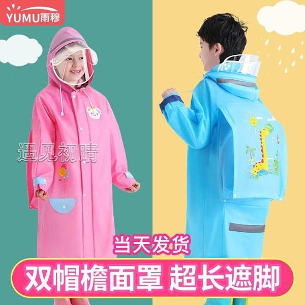 兒童雨衣兒童雨衣女帶書包位女童小孩雨披幼兒園寶寶小學生雨衣兒童雨衣男 快速出貨