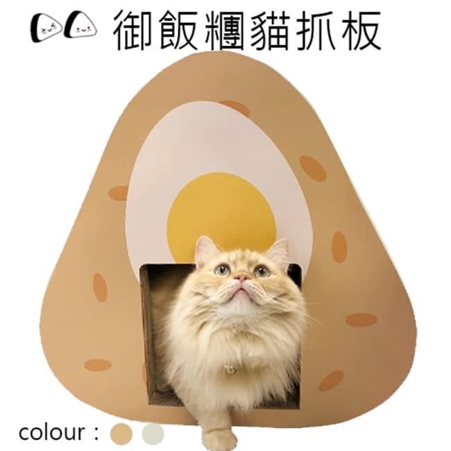 寵喵樂御飯糰貓抓屋 雞蛋EP-040貓睡窩 貓跳台