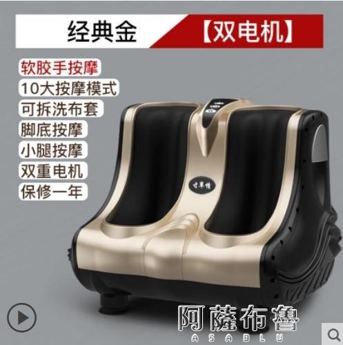 足療機 全自動足療機揉捏穴位按腳腿部小腿腳部足底腳底足部家用按摩器儀 MKS阿薩布魯