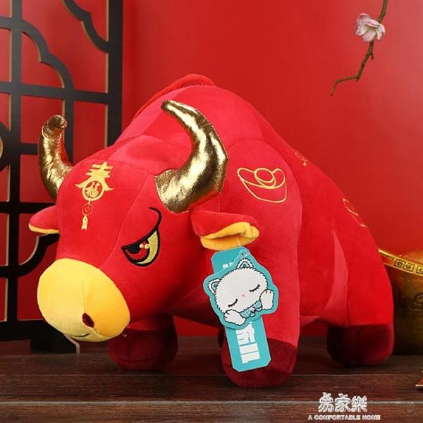 正版大公牛毛絨玩具 牛年生肖吉祥物公仔 可愛小牛玩偶布娃娃抱枕