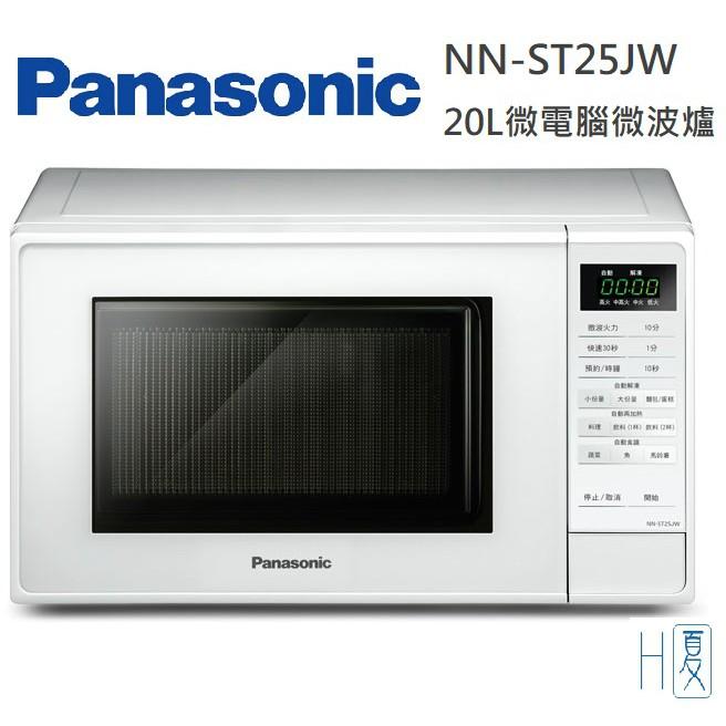 Panasonic國際牌 微電腦微波爐20公升NN-ST25JW(公司原廠或享保固)800W火力+5段火力調節