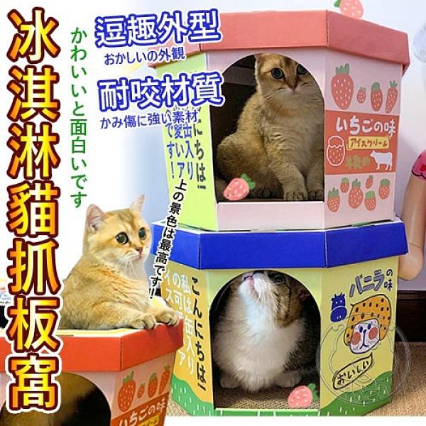 【培菓幸福寵物專營店】Misspet冰淇淋貓抓板窩 貓抓板窩 貓窩30*42cm