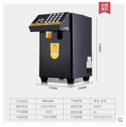 果糖機 那波勒果糖定量機商用奶茶店專用全套設備全自動精準定量儀果糖機 DF 時尚學院