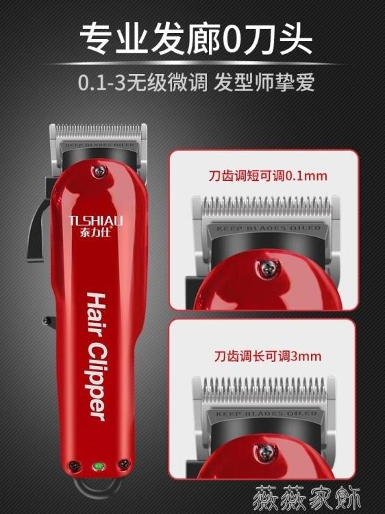 理髮器 油頭推剪理髮店專用雕刻痕電推子0刀頭漸變電推剪 專業髮廊理髮器 薇薇