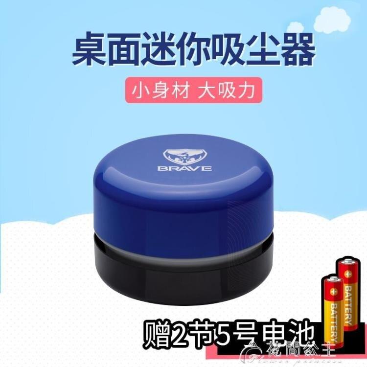 【現貨】 桌面吸塵器日本SONIC橡皮屑迷你辦公學生家用學習環境整理小碎屑紙【新年免運】