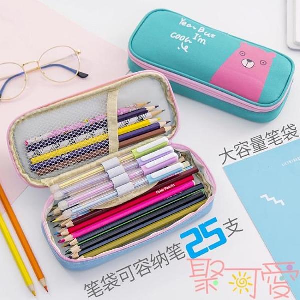 2個裝 筆袋男女孩中小學生文具盒簡約鉛筆袋小清新可愛文具袋【聚可愛】