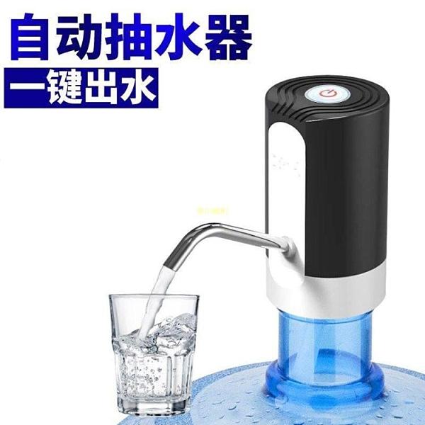 艾仕瑪智能自動抽水器 奈奇桶裝水抽水機超長待機一鍵自動抽水EQE 快速出貨