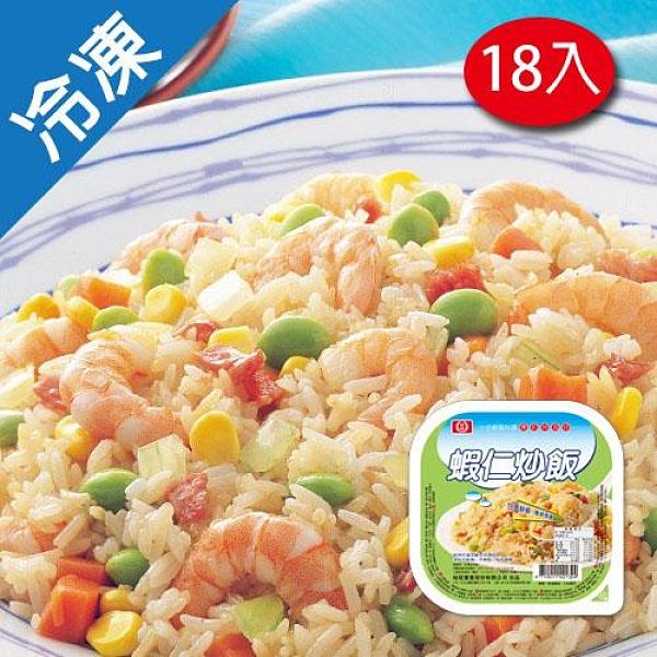 桂冠蝦仁炒飯275GX18盒/箱【愛買冷凍】