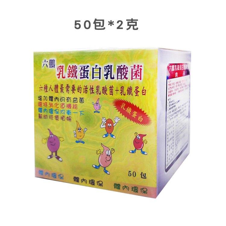 六鵬 乳鐵蛋白乳酸菌 50包*2克【買2盒再送1盒】