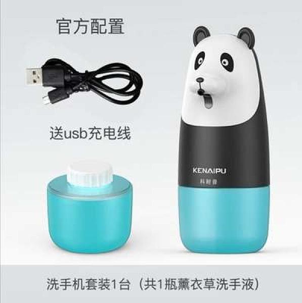 給皂機 智慧充電感應泡沫洗手機家用電動兒童自動皂液器抑菌洗手液