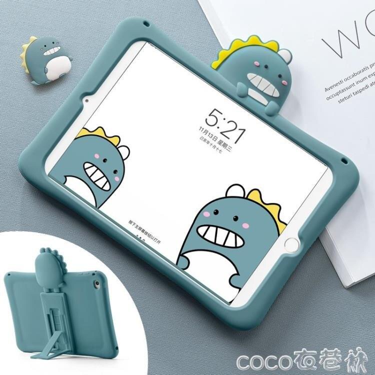 ipad保護套 蘋果新款ipadair2保護套10.2硅膠mini5/4平板3可愛pro