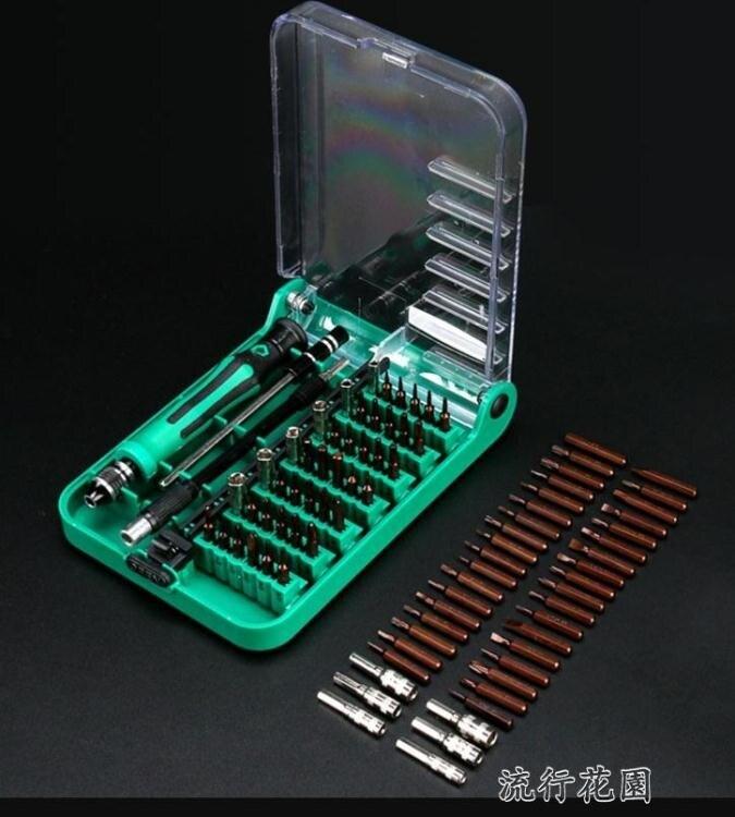 螺絲刀套裝家用萬能拆電腦手機維修工具多功能小起子十字梅花六角