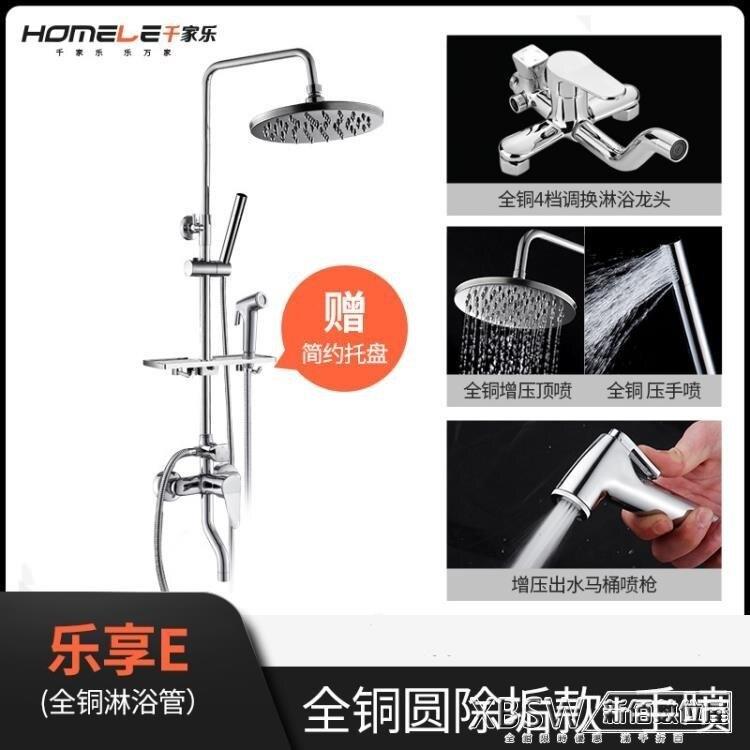 花灑淋浴套裝全銅衛浴沐淋浴器浴室家用衛生間噴頭CY
