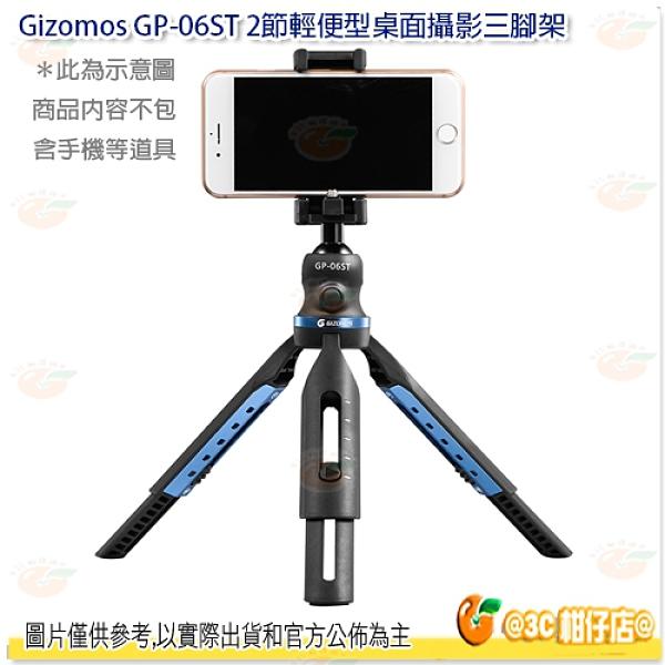 @3C柑仔店@ Gizomos GP-06ST 2節 輕便型 桌面 三腳架 手機 單眼 GOPRO 手機夾 輕便 便攜